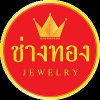 ร้านช่างทอง Jewelry ทองโคลนนิ่ง ทองปลอม ทองชุบ ทองไมครอน