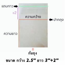 ถุงแก้วแถบกาว 1/2 โล ขนาด 2.5*3+1.5 นิ้ว ประมาณ 670ใบ