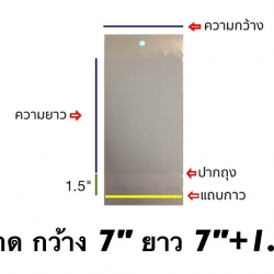 ถุงแก้วซิลหัวมุกมีแถบกาว ขนาด 7x7+1.5 นิ้ว