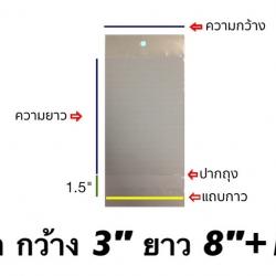 ถุงแก้วซิลหัวมุกมีแถบกาว ขนาด 3x8+1.5 นิ้ว