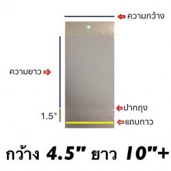 ถุงแก้วซิลหัวมุกมีแถบกาว ขนาด 4.5x10+1.5 นิ้ว
