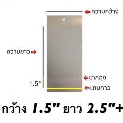 ถุงแก้วซิลหัวมุกมีแถบกาว ขนาด 1.5x2.5+1.5 นิ้ว
