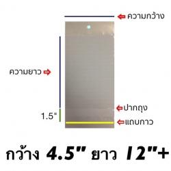 ถุงแก้วซิลหัวมุกมีแถบกาว ขนาด 4.5x12+1.5 นิ้ว