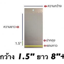 ถุงแก้วซิลหัวมุกมีแถบกาว ขนาด 1.5x8+1.5 นิ้ว