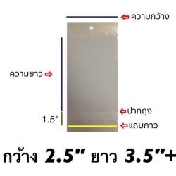 ถุงแก้วซิลหัวมุกมีแถบกาว ขนาด 2.5x3.5+1.5 นิ้ว
