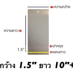 ถุงแก้วซิลหัวมุกมีแถบกาว ขนาด 1.5x10+1.5 นิ้ว
