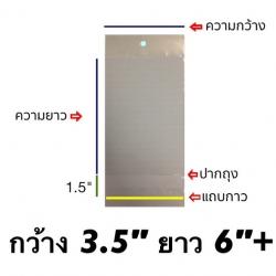 ถุงแก้วซิลหัวมุกมีแถบกาว ขนาด 3.5x6+1.5 นิ้ว