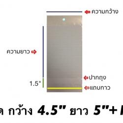 ถุงแก้วซิลหัวมุกมีแถบกาว ขนาด 4.5x5+1.5 นิ้ว