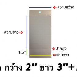 """ถุงแก้วซิลหัวมุกมีแถบกาว ขนาด 2""""x3""""+1.5"""""""