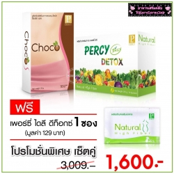 เพอร์ซี่ดูโอเซ็ต Percy ChocoS ช็อคโกแลตลดน้ำหนัก 1 กล่อง + Percy Daily Detox 1 กล่อง แถมฟรี Percy Detox 1 ซอง