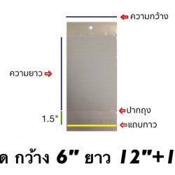 ถุงแก้วซิลหัวมุกมีแถบกาว ขนาด 6x12+1.5 นิ้ว