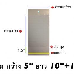 ถุงแก้วซิลหัวมุกมีแถบกาว ขนาด 5x10+1.5 นิ้ว