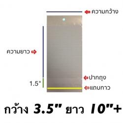 ถุงแก้วซิลหัวมุกมีแถบกาว ขนาด 3.5x10+1.5 นิ้ว