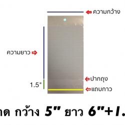 ถุงแก้วซิลหัวมุกมีแถบกาว ขนาด 5x6+1.5 นิ้ว