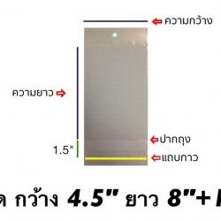 ถุงแก้วซิลหัวมุกมีแถบกาว ขนาด 4.5x8+1.5 นิ้ว