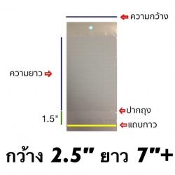 ถุงแก้วซิลหัวมุกมีแถบกาว ขนาด 2.5x7+1.5 นิ้ว