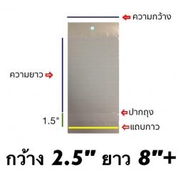 ถุงแก้วซิลหัวมุกมีแถบกาว ขนาด 2.5x8+1.5 นิ้ว