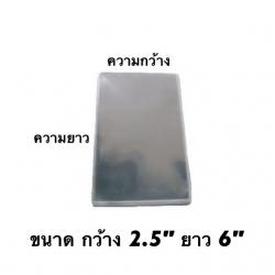 ถุงแก้ว ครึ่งกิโลกรัม ขนาด 2.5*6นิ้ว ประมาณ 560 ใบ