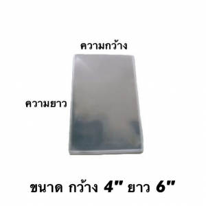 ถุงแก้ว แบ่งขายครึ่งกิโลกรัม ขนาด 4*6 นิ้ว ประมาณ 350 ใบ