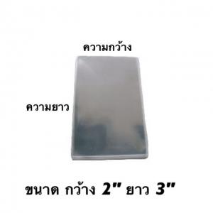 ถุงแก้ว ครึ่งกิโลกรัม ขนาด 2*3 นิ้ว ประมาณ 1400 ใบ