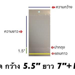 ถุงแก้วซิลหัวมุกมีแถบกาว ขนาด 5.5x7+1.5 นิ้ว