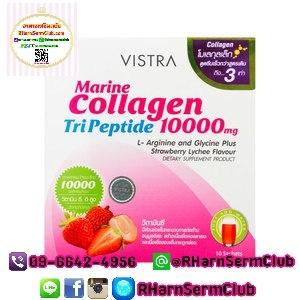 วิสตร้า มารีน คอลลาเจน ไตรเปปไทด์ กลิ่นสตรอเบอร์รี่ ลิ้นจี่ 10,000 mg. 10 ซอง (Vistra Marine Collagen TriPeptide)