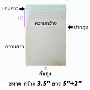 ถุงแก้วแถบกาว 1/2 โล ขนาด 3.5*5+2 นิ้ว ประมาณ 340 ใบ