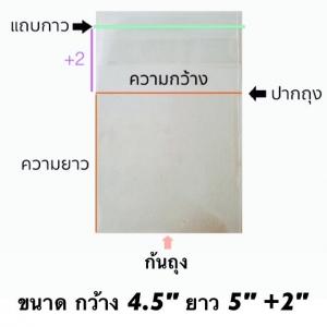 ถุงแก้วแถบกาว แบ่งขาย 1/2 โล ขนาด 4.5*5+1.5 นิ้ว ประมาณ 270ใบ