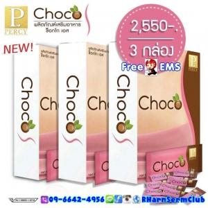 เพอร์ซี่ช็อกโก เอส (Percy ChocoS) ช็อคโกแลตลดน้ำหนัก 3 กล่อง