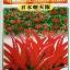พริกช่อจีน - Chinese High Yield Hot Pepper thumbnail 3