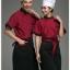 C6002001 ชุดพ่อครัว แม่ครัว เชฟโรงแรม ร้านอาหาร (พรีออเดอร์) รอสินค้า 3 อาทิตย์หลังโอน thumbnail 2