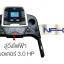 ลู่วิ่งไฟฟ้า3.0hp เครื่องออกกำลังกาย รุ่นNF-03A thumbnail 2