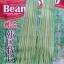 ถั่วฝักยาว - Yard Long Bean (1-1.2 เมตร) thumbnail 4