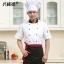 C6002003 เสื้อเชฟแขนสั้นโรงแรม ร้านอาหาร (พรีออเดอร์) รอสินค้า 3 อาทิตย์หลังโอน thumbnail 1