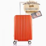 กระเป๋าเดินทางไฟเบอร์ รุ่น Aluminium ส้ม ขนาด 24 นิ้ว