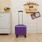 กระเป๋าเดินทางใบเล็ก รุ่น basic สีม่วง ขนาด 16 นิ้ว
