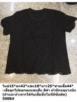 เสื้อสีดำ คอกลม ผ้าลูกไม้ปักฉลุคอตตอนนิ่ม