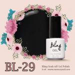 ยาทาเล็บเจล Bling รหัส BL-29