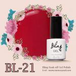 ยาทาเล็บเจล Bling รหัส BL-21