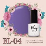 ยาทาเล็บเจล Bling รหัส BL-04