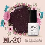 ยาทาเล็บเจล Bling รหัส BL-20