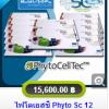phyto Sc 10 กล่อง