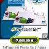 phyto SC 2 กล่อง