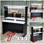 โต๊ะคอม3ชั้น T-333 Hi-End ประหยัดพื้นที่