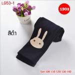 LG53-1 เลกกิ้งเด็ก ขายาวสีดำ สกรีนกระต่ายน้อย