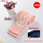 LG54-4 เลกกิ้งเด็กขายาว สีครีม ลายกระต่าย บุกำมะหยี่หนา(ลองจอน)