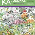 RA Journal บันทึกรุ่งอรุณ