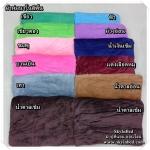 ผ้าห่มนาโน สีพื้น 4 ฟุต