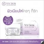 viv skin 30g 1 กระปุก by จุ๋ย วรัทยา