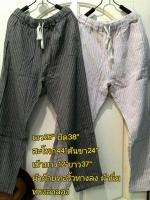 กางเกงขายาว ผ้าฝ้ายทอลายทางลง สไตล์ลำลองญี่ปุ่น